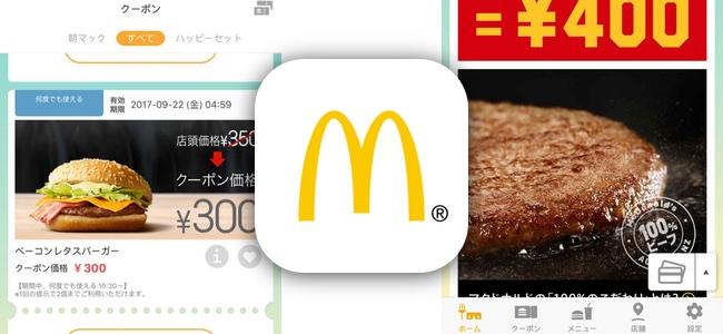 マクドナルドが全国の店舗でクレジットカードによる決済対応を発表。11月20日より開始