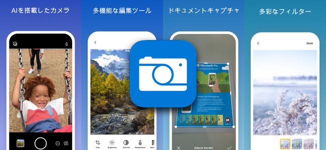 無料で使いやすい無音カメラアプリ「Microsoft Pix」が復活!