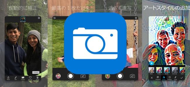 無音カメラ「Microsoft Pix」がアップデートでiPhone Xに対応
