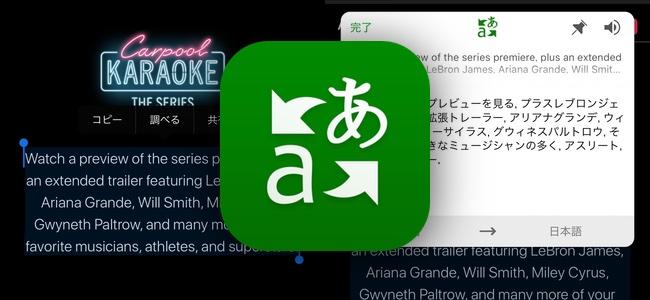 「Microsoft 翻訳」がアップデートで別アプリでコピーしたテキストや画像を翻訳する拡張機能を追加