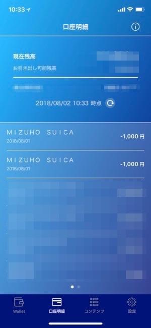 MizuhoSuica02_04-2