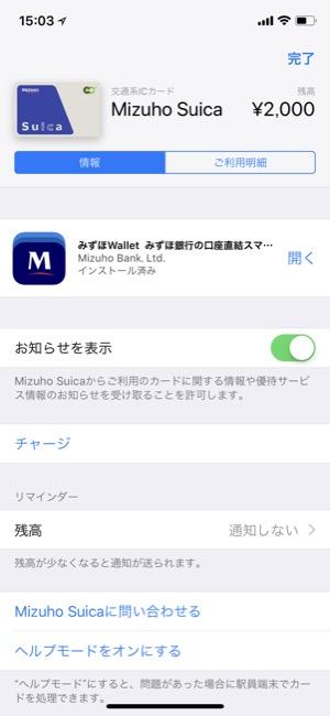 MizuhoSuica02_06