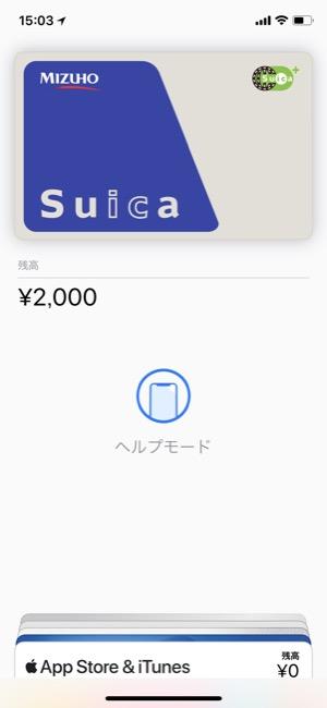 MizuhoSuica02_07