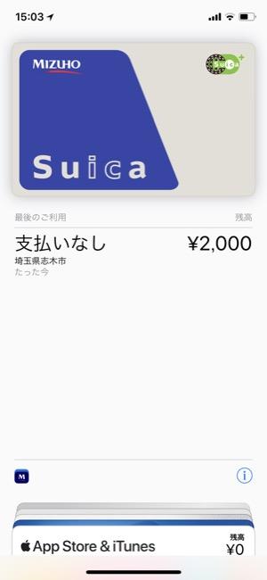 MizuhoSuica02_08