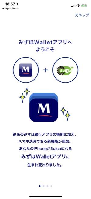 MizuhoSuica_01