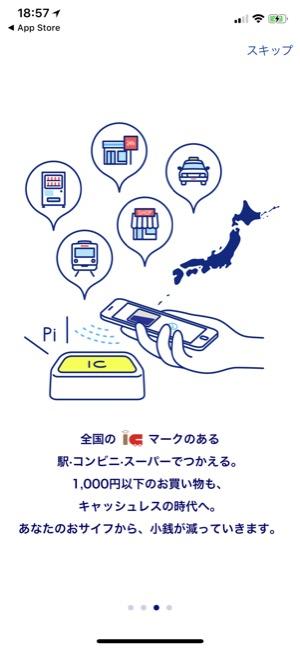 MizuhoSuica_03