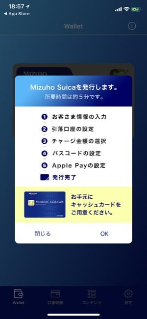 MizuhoSuica_06