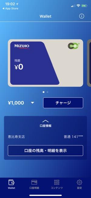 MizuhoSuica_10