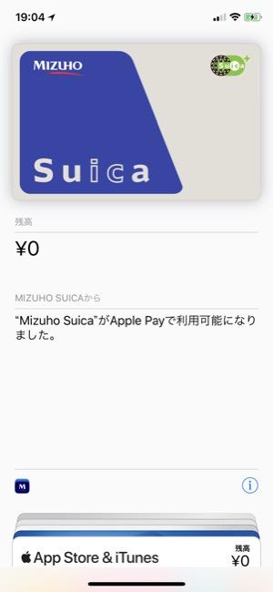 MizuhoSuica_11