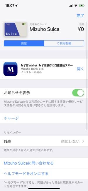 MizuhoSuica_13
