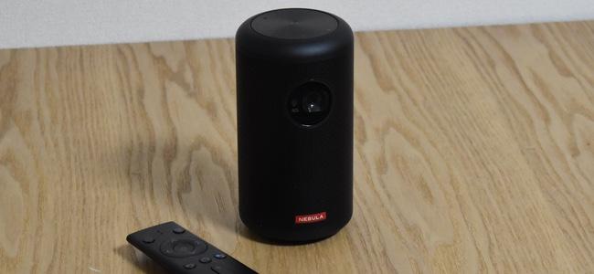 Ankerが世界初Android TVを搭載したモバイルプロジェクター「Nebula Capsule II」を発売開始!全機種からハード・ソフト共に大幅にパワーアップ