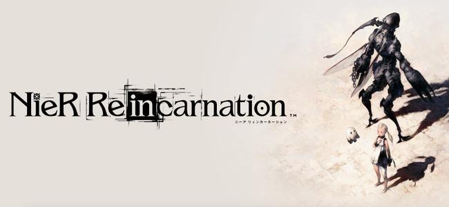 NieRシリーズ初のスマホタイトルとなる「NieR Re[in]carnation」がクローズドβテストの募集を開始