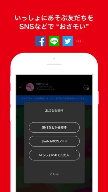 NintendoSwitchOnline_01