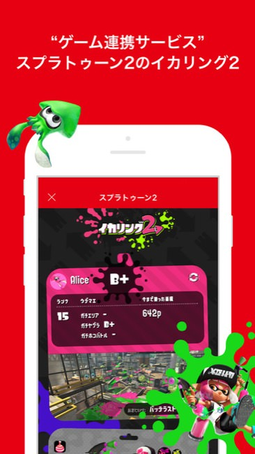 NintendoSwitchOnline_03