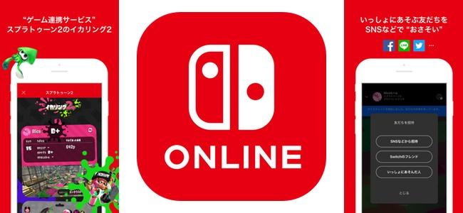 Nintendo Switchのオンラインプレイに友達を誘ったりボイスチャットを利用できるアプリ「Nintendo Switch Online」リリース!スプラトゥーン 2連動サービス「イカリング 2」に必須