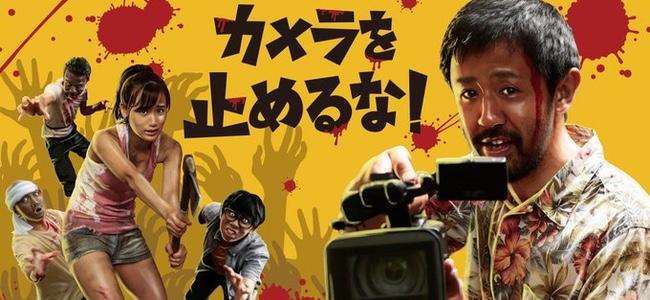 映画「カメラを止めるな!」がNetflixで配信スタート!