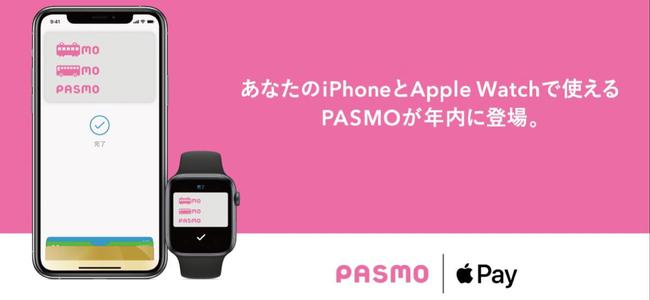 2020年内にiPhoneでもPASMOがApple Pay対応で利用可能に!