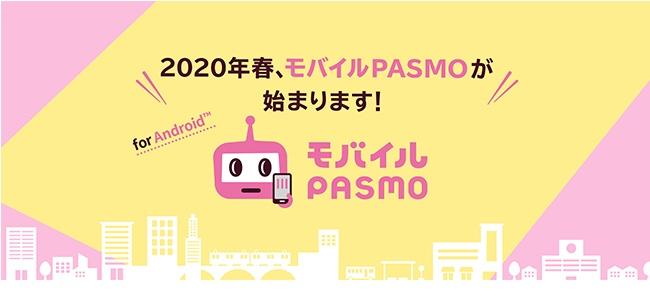 スマホで使える「モバイルPASMO」が発表。2020春からサービス開始。まずはAndroidのみでスタート