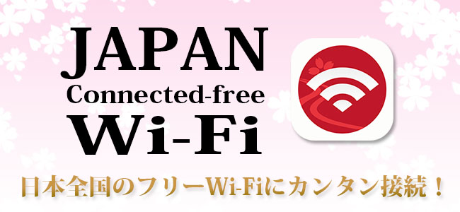 外出先で手軽に無料Wi-Fiへ接続できる「Japan Connected-free Wi-Fi」