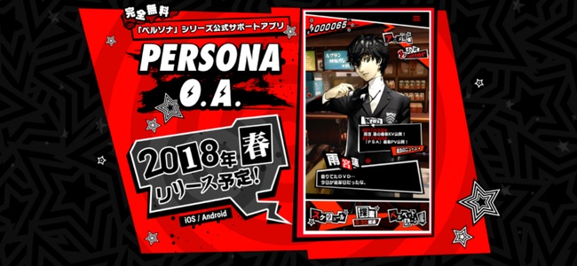 「ペルソナ」シリーズの情報からゲームまで楽しめる総合アプリ「PERSONA O.A.」が今春リリース!事前登録を開始!