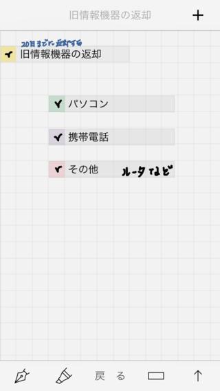 PenScheduler2