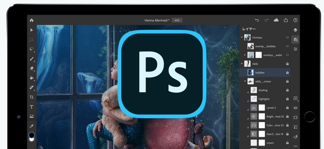 iPad版「Adobe Photoshop」がリリース!PC版に近い機能のPhotoshopがiPadで利用が可能、もちろんApple Pencilにも対応!