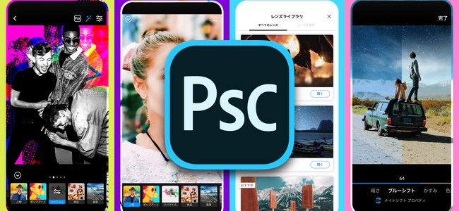 AdobeのAI「Adobe Sensei」を使った被写体解析によるリアルタイムエフェクトが使えるカメラアプリ「Photoshop Camera」が6月11日リリース