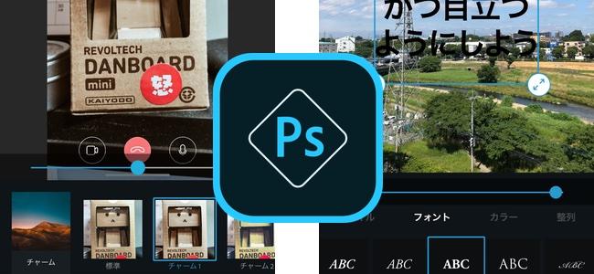 「Photoshop Express」がアップデートで新しいフィルタ「チャーム」の追加やしみ削除の際の制御をより正確に