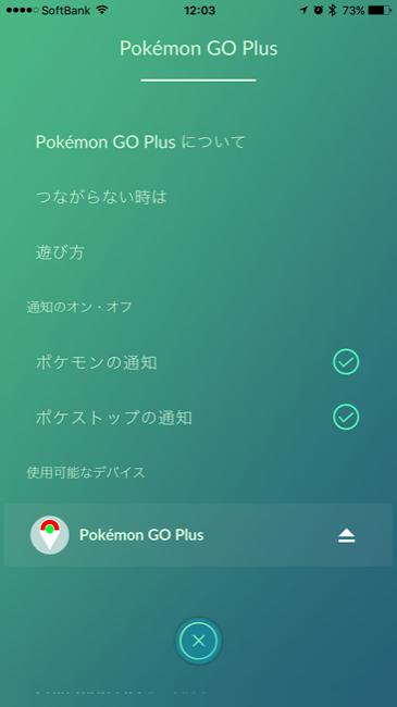 Pokemongoplusvibration_01