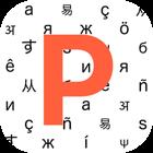 ¥120→¥0!iMessage内で使える翻訳アプリ「PolySpeak」ほか