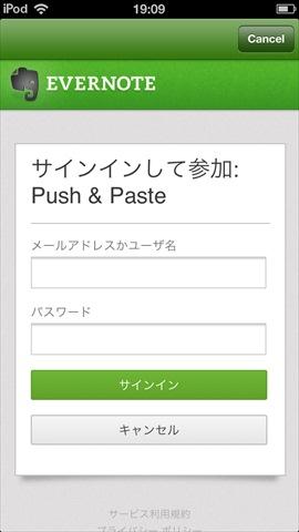 PushPaste1