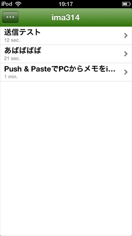 PushPaste4