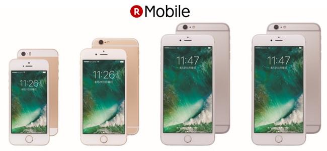 楽天モバイルが9月1日よりメーカー認定整備済みiPhoneの取扱を開始。対応機種はiPhone SE、iPhone 6s/6s Plus