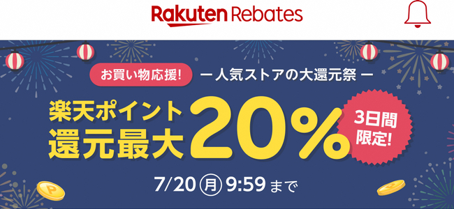 「楽天Rebates」がポイント還元大幅アップキャンペーンを実施中!Apple公式ストアでの買い物も通常の4倍!Apple Musicで20%還元!!