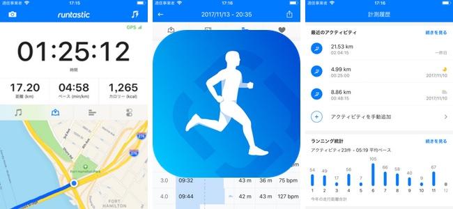 「Runtastic」「Runtastic PRO」がアップデートでアプリのデザインを全面リニューアル。計測履歴が時間軸に沿ってわかりやすく