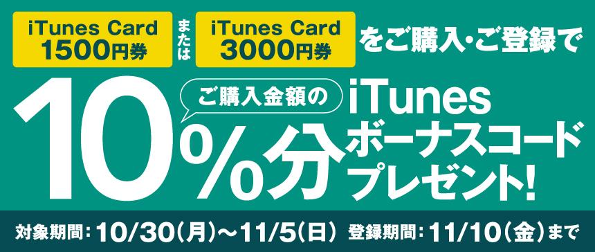 SEJ_860_364_iTunes1030