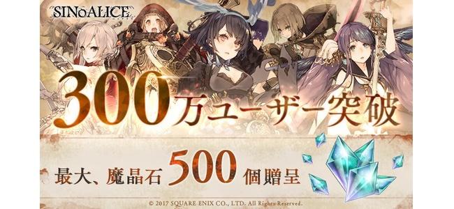 「シノアリス」が300万ダウンロード突破。記念して魔晶石200個+ログインボーナスで毎日30個プレゼントを実施