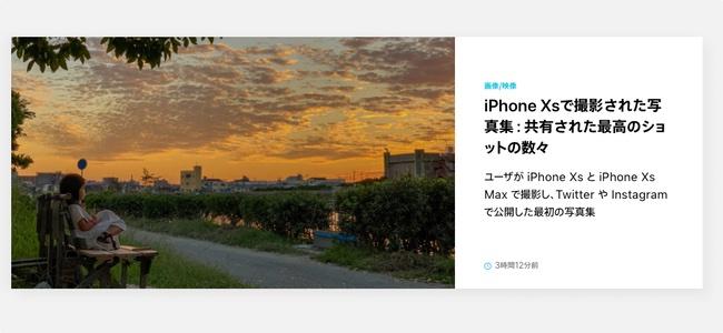 AppleがiPhone XS/XS Maxで撮影しTwitterやInstagramに投稿されたユーザーの写真を公式サイトで紹介