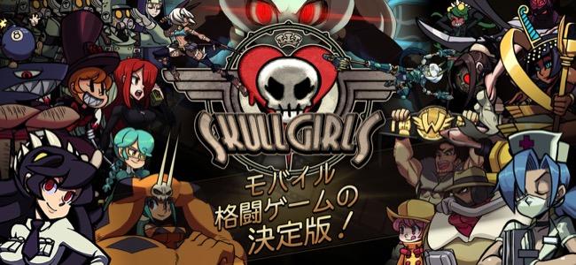 スマホ版「Skullgirls」リリース!スマホ操作に最適化された格闘