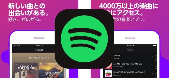 音楽の定額聴き放題サービス「Spotify」が無料プランでも曲のコントロールが可能になるなどサービス範囲を拡大か