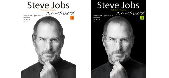 評伝書籍「スティーブ・ジョブズ」のアプリ版がアップデートでiOS 11に対応