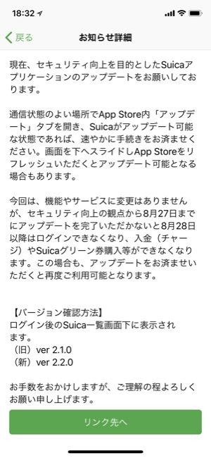 Suica_01