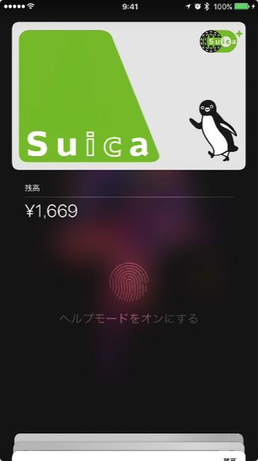 Suicaerror_14