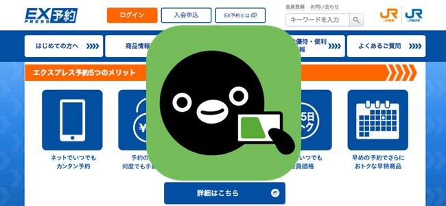 Apple PayのSuicaでも東海道・山陽新幹線予約サービス【エクスプレス予約】連携サービスが利用可能に