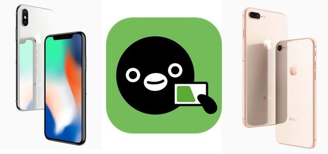 「Suica」アプリがアップデートでiOS 11での不具合を修正。iPhone 8/8 Plus/X発売に向けて機種変更時の注意喚起も
