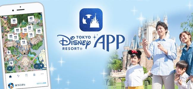 アプリでチケット購入から入園、各施設の待ち時間までわかる東京ディズニーリゾート公式アプリ「Tokyo Disney Resort App」がリリース!