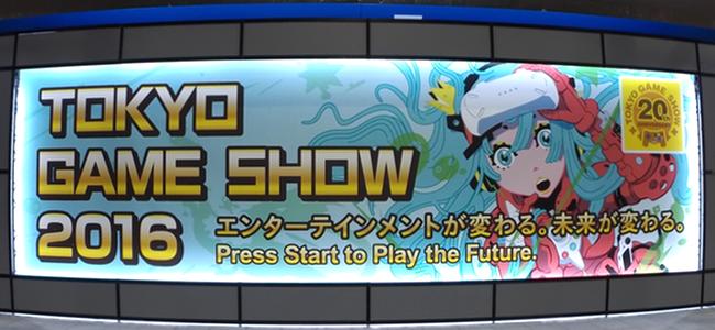 今年はVR一色?ゲームの未来と過去が交錯する東京ゲームショウ2016!ミートアイ的レポート!