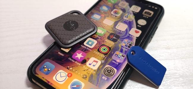 AppleがMAMORIOやTileの様な紛失防止タグを開発中?「友達を探す」と「iPhoneを探す」アプリを統合にあわせて