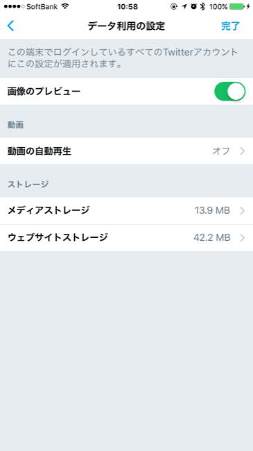 TwitterCache04