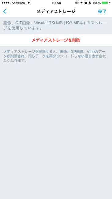 TwitterCache05